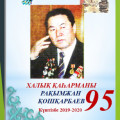 To the 95th anniversary of the People's hero Rakhimzhan Koshkarbayev ...