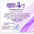 To the 175th anniversary of Abai Kunabaev...